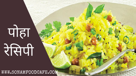 poha recipe image