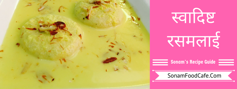 rasmalai recipe in hindi